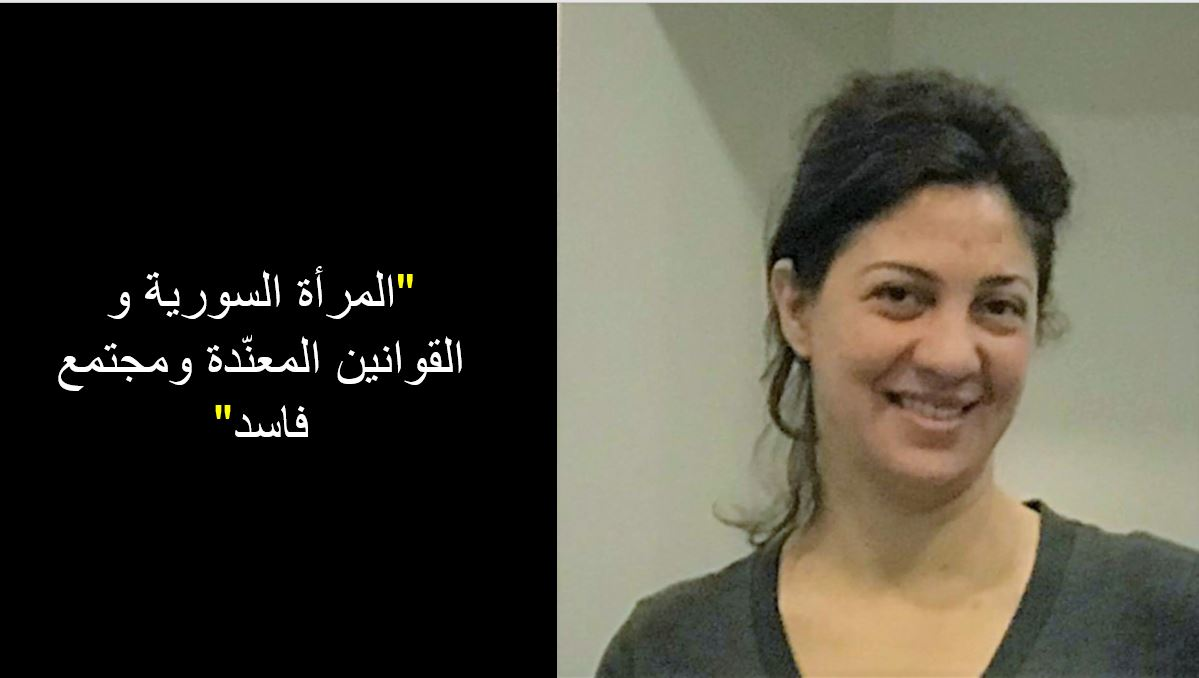 المحامية رهادةعبدوش/ اللوبي النسوي السوري-حملة ما رح أسكت