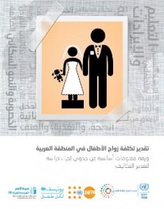 تقدير تكلفة زواج الأطفال في المنطقة العربية