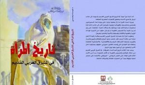 """كتاب """"تاريخ المرأة في المشرق العربي القديم"""""""