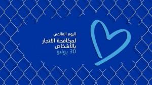 اليوم العالمي لمكافحة الاتجار بالأشخاص 30 تموز/يوليو
