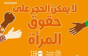 حماية صحة وحقوق النساء والفتيات – حتى أثناء فيروس كورونا