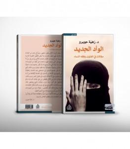 """كتاب """"الوأد الجديد"""" للباحثة والأكاديمية التونسية زهية جويرو"""