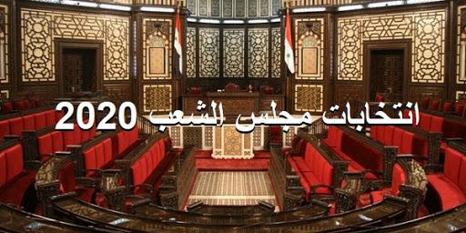 انتخابات مجلس الشعب السوري 2020