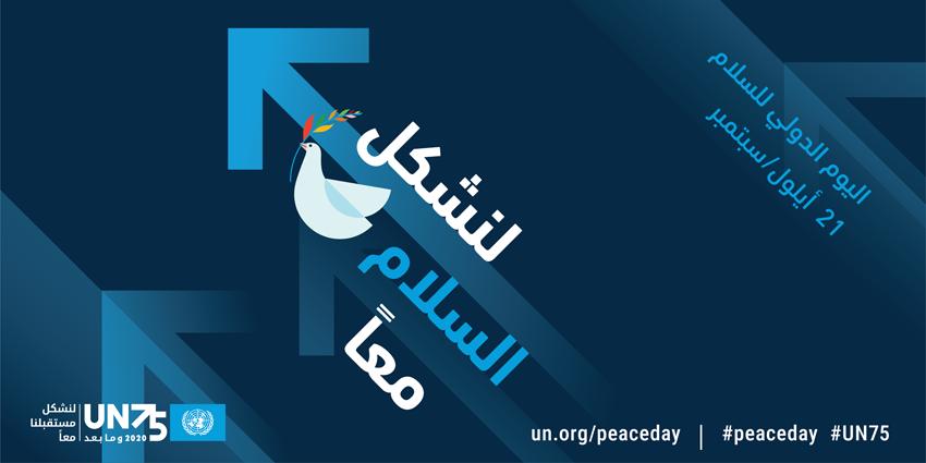 اليوم الدولي للسلام 21 أيلول/سبتمبر