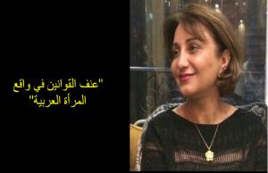 عنف القوانين في واقع المرأة العربية