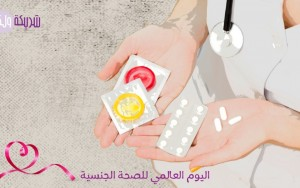 اليوم العالمي للصحة الجنسية