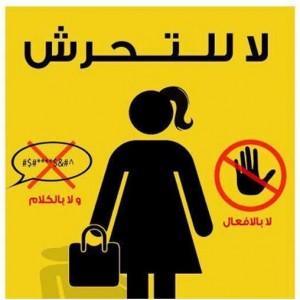 ضدّ التحرّش!