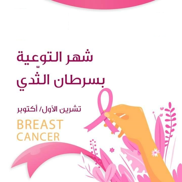 شهر التوعية بسرطان الثدي