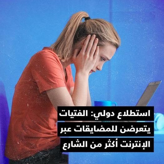 الفتيات والشابات يتعرضن للتهديد والإهانات والتمييز على مواقع التواصل الاجتماعي أكثر من الشارع.