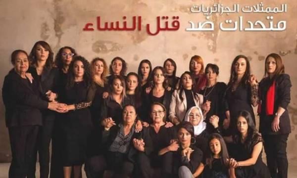ممثلات جزائريات ضد العنف الممارس على النساء