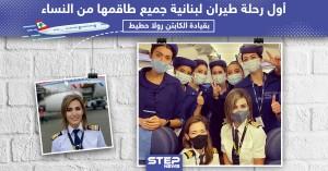 اول رحلة طيران لبنانية جميع طاقمها من النساء!