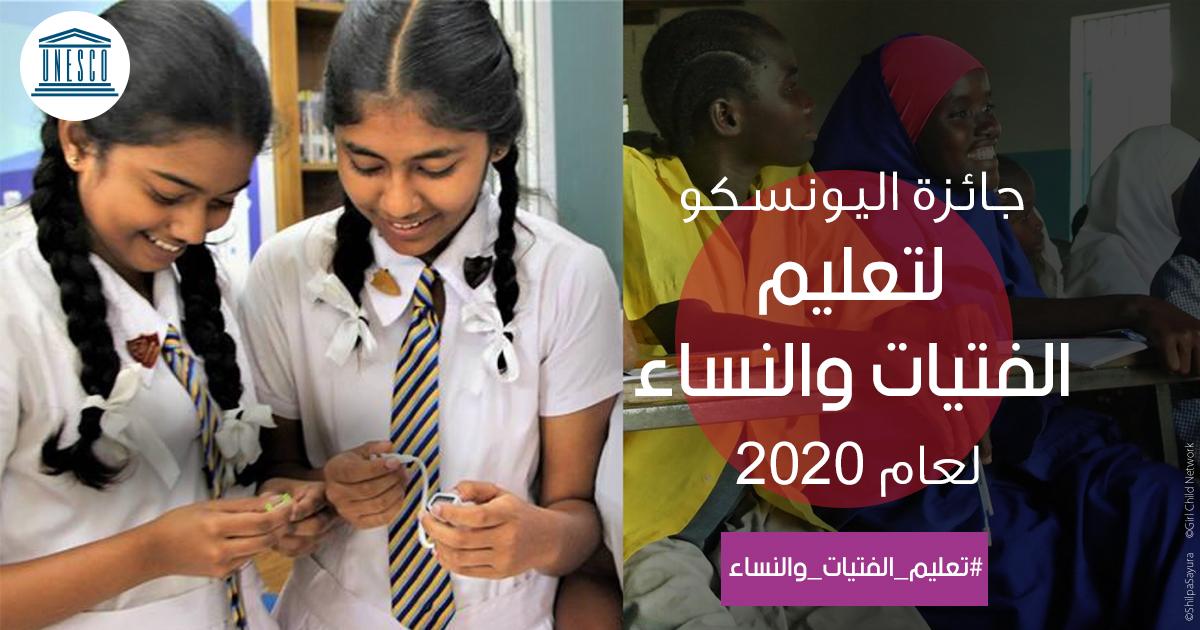 جائزة اليونسكو لتعليم الفتيات والنساء 2020