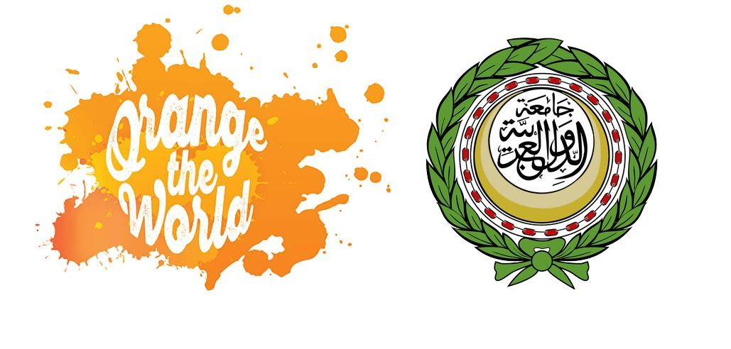 """بيان جامعة الدول العربية بمناسبة الحملة السنوية """"16 يوماً من النشاط لمناهضة العنف ضد المرأة"""""""