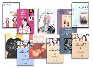 من كتب نوال السعداوي