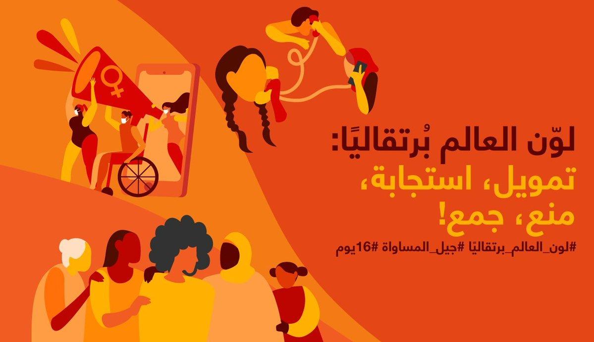 """حملة """"لوّن العالم برتقاليا"""""""