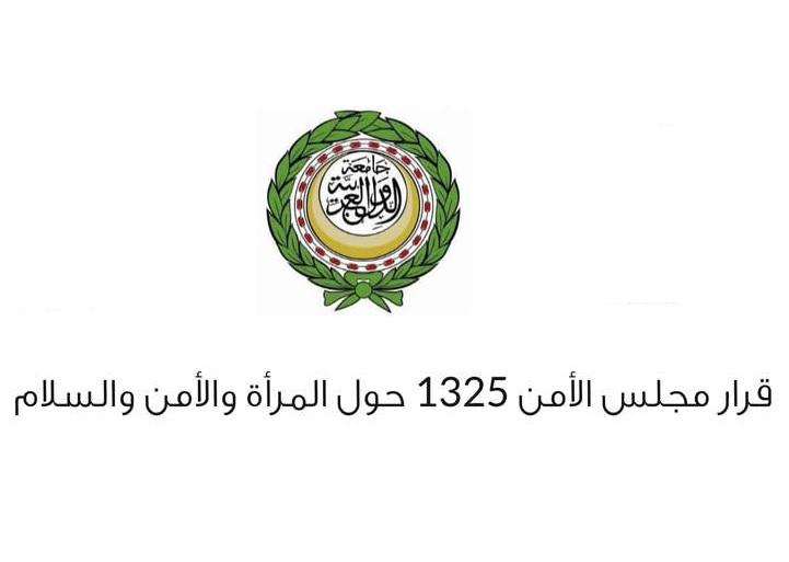 الجامعة العربية: ندعم أجندة المرأة والأمن والسلام على المستوى الإقليمي