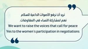 مشاركة النساء في المفاوضات