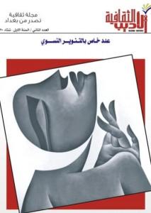 """مجلة """"الأديب"""" الثقافية/ عدد خاص بـ """"التنوير النسوي"""""""