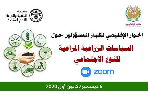 """""""الحوار الإقليمي لكبار المسؤولين حول السياسات الزراعية المراعية للنوع الاجتماعي"""""""