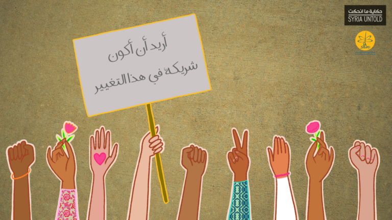 النساء والفتيات السوريات