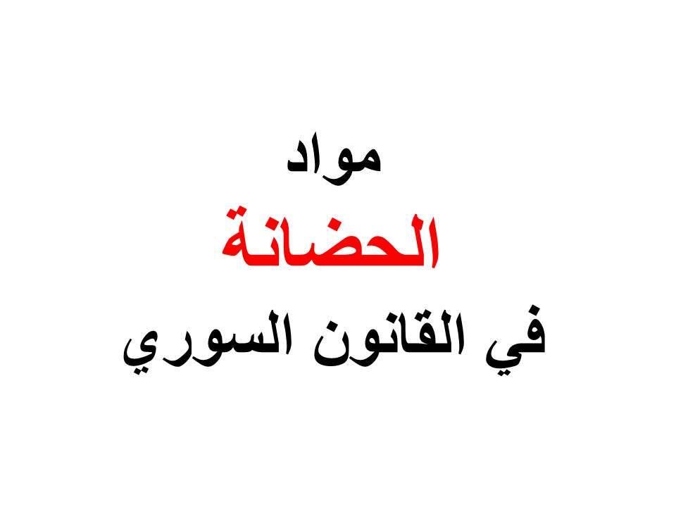 المواد التي تخصّ الحضانة في القانون السوري!