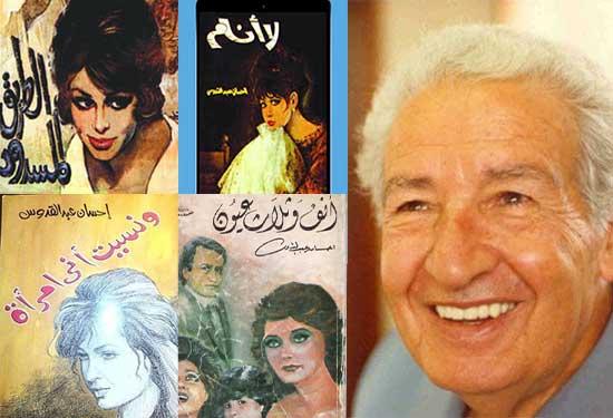 الكاتب إحسان عبد القدوس