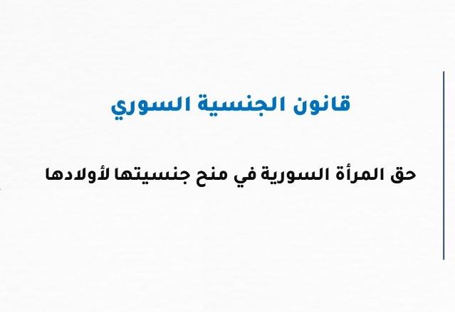 حق الأم السورية في نقل جنسيتها لأبنائها