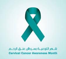 شهر التوعية بسرطان عنق الرحم