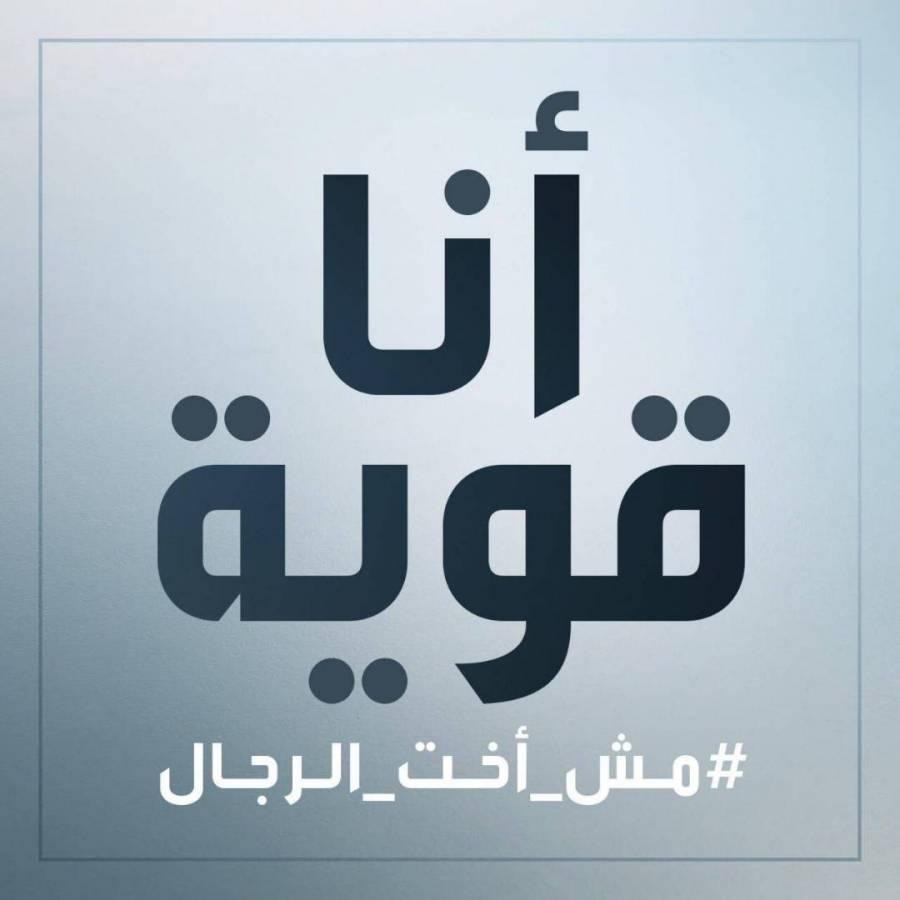 """من حملة """"انا قوية.. مش أخت الرجال"""""""