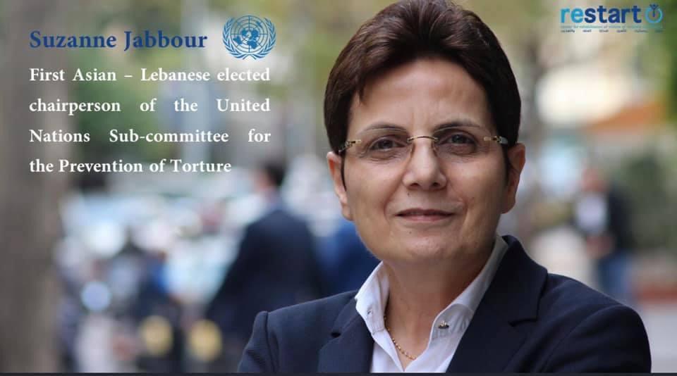 سوزان جبور/ رئيسة اللجنة الفرعية للوقاية من التعذيب لدى الأمم المتحدة