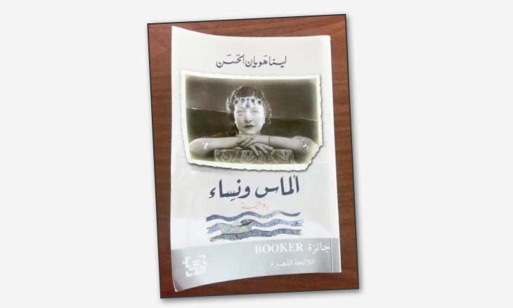 رواية «ألماس ونساء» للروائية السورية لينا هويان الحسن