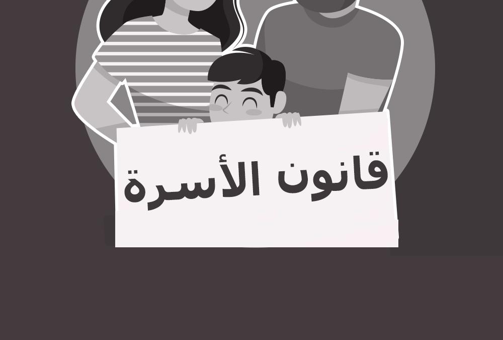 نحو نظام قانوني أفضل للأسرة السورية