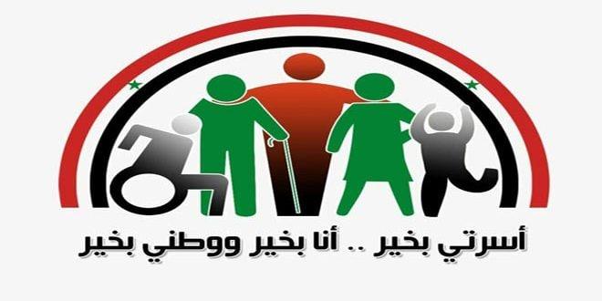 """حملة """"#أيام_الأسرة_السورية"""""""