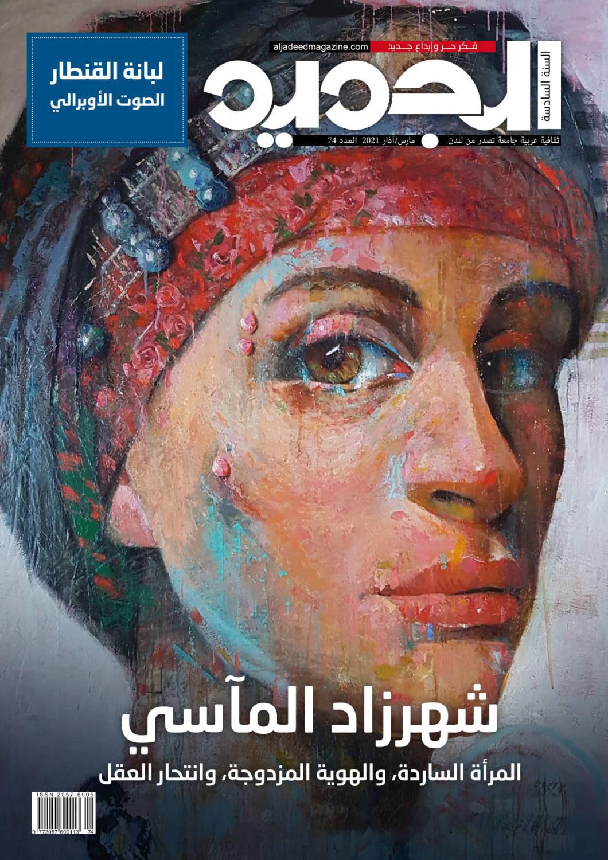 """غلاف مجلة """"الجديد"""" الثقافية اللندنية"""