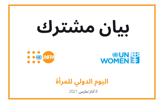 UN Women & UNFPA