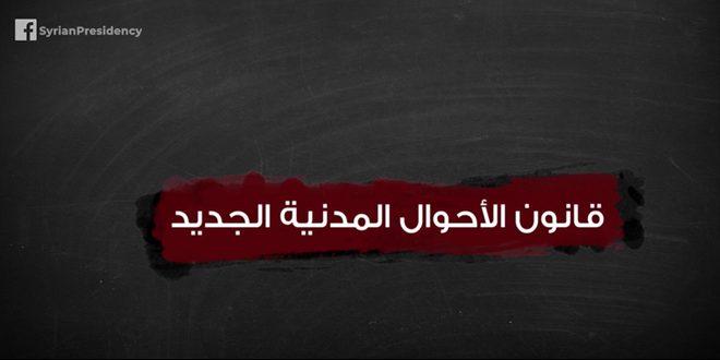 الأحوال المدنية السوري الجديد