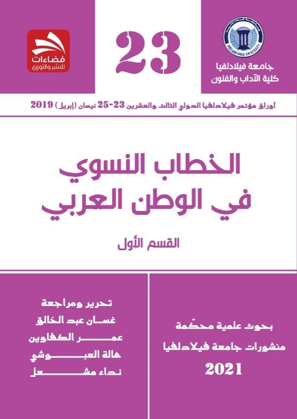 """كتاب """"الخطاب النسوي في الوطن العربي"""""""