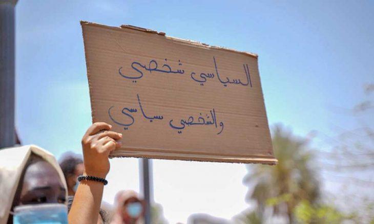 شعار «ما هو شخصي سياسي»