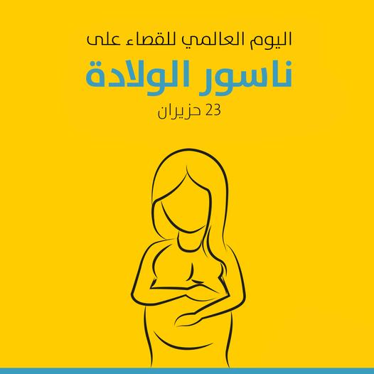اليوم الدولي لإنهاء ناسور الولادة 23 أيار/مايو