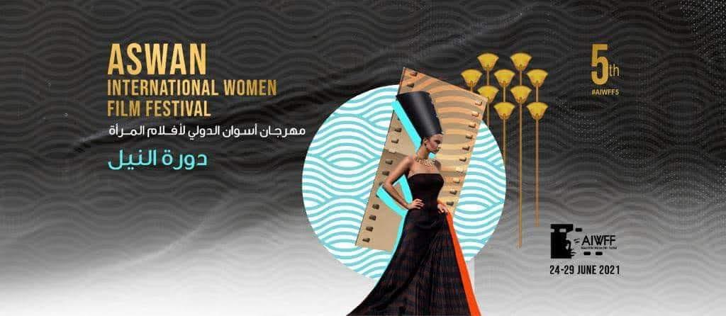 مهرجان أسوان الدولي لأفلام المرأة 2021