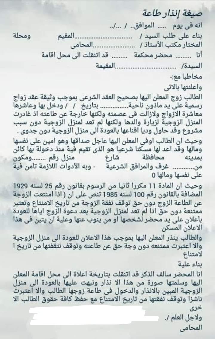 """صيغة """"إنذار طاعة"""" وفق قانون الأحوال الشخصية المصري"""