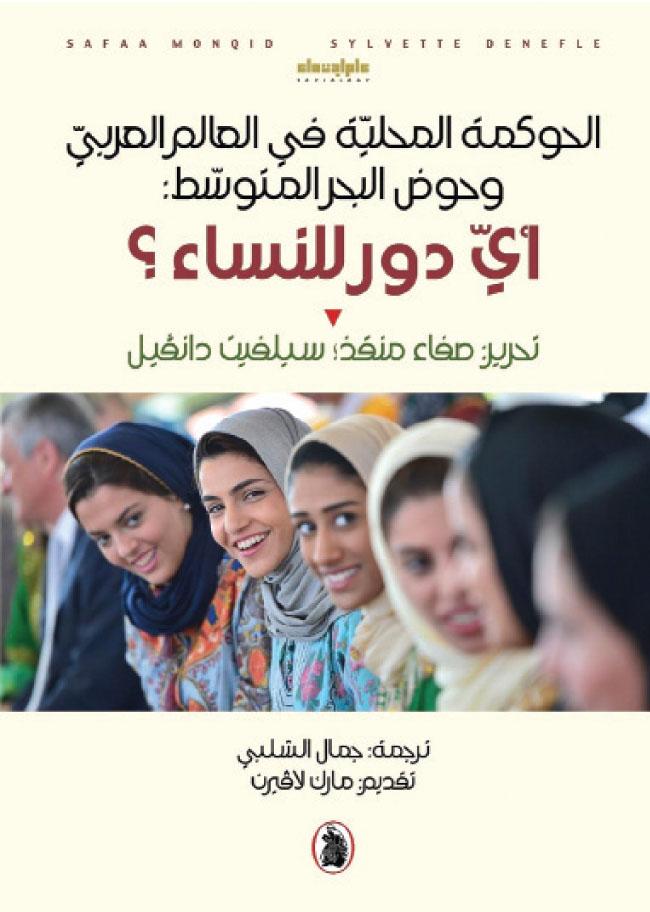 """كتاب """"الحوكمة المحلية في العالم العربي والبحر المتوسط: أي دور للنساء"""""""