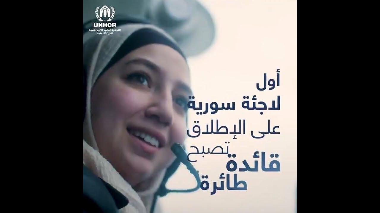 مايا غزال.. أول لاجئة سورية تقود طائرة
