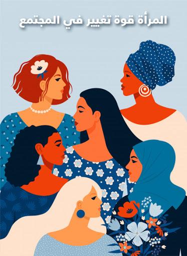 المرأة قوة تغيير في المجتمع