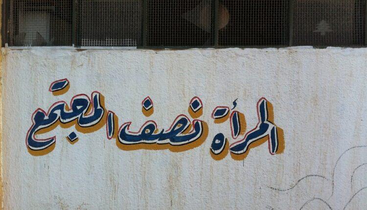 كتابة على جدار في إحدى مدن سورية
