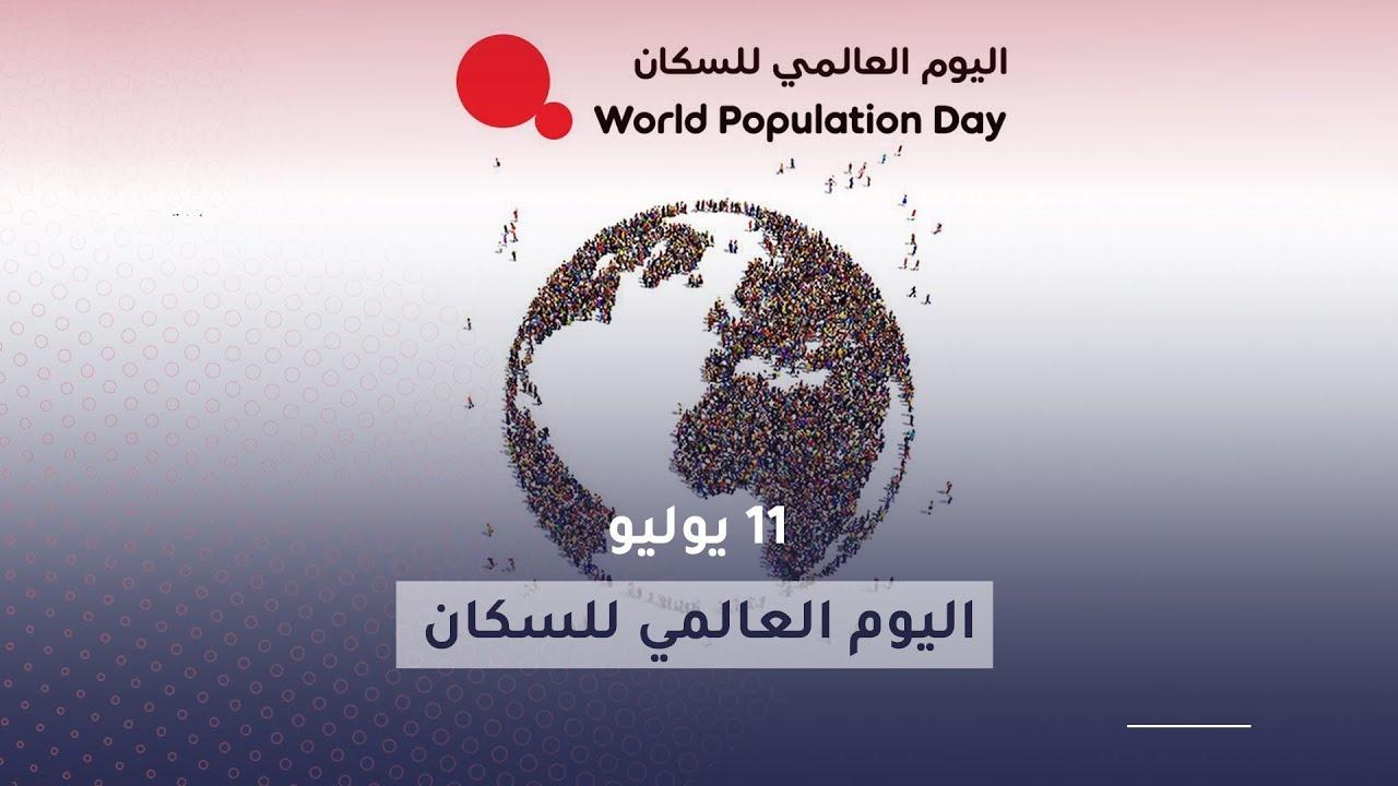 اليوم العالمي للسكان 11 تموز
