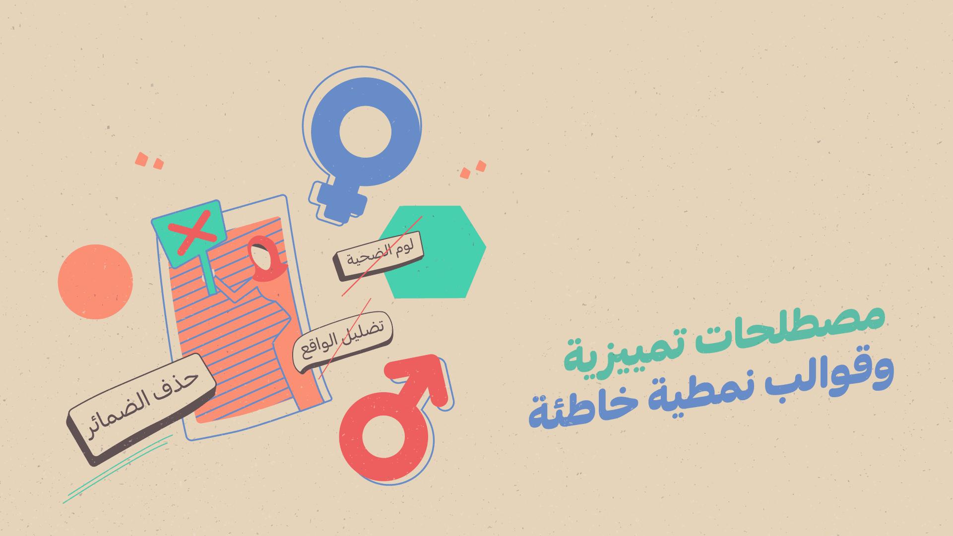 المرأة في الاعلام العربي