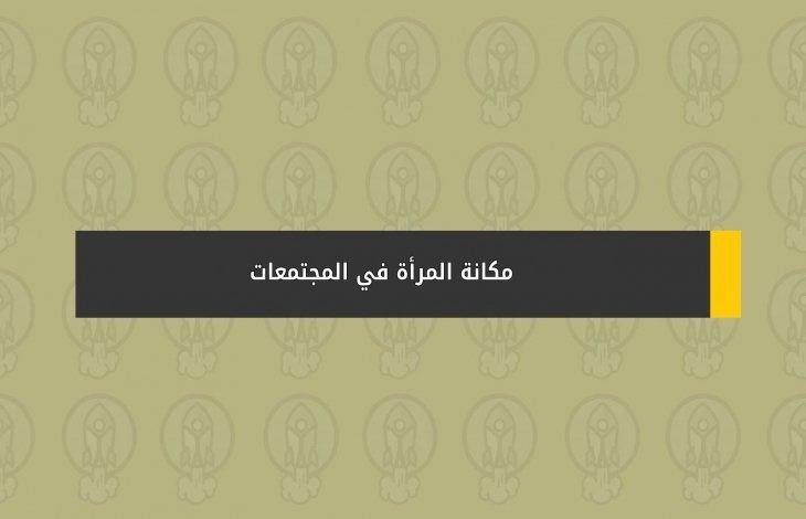 مكانة المرأة العربية!