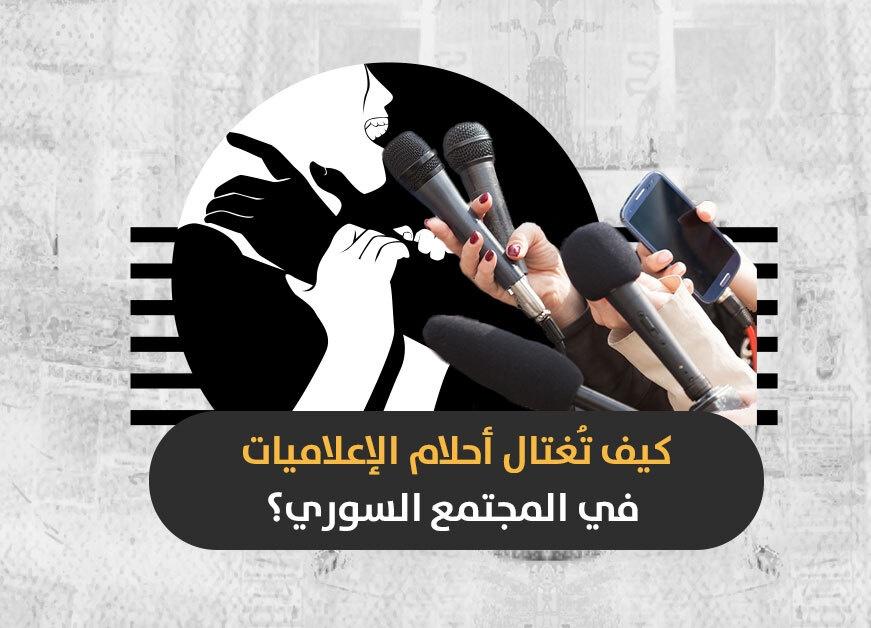 العنف ضد الإعلاميات في سوريا