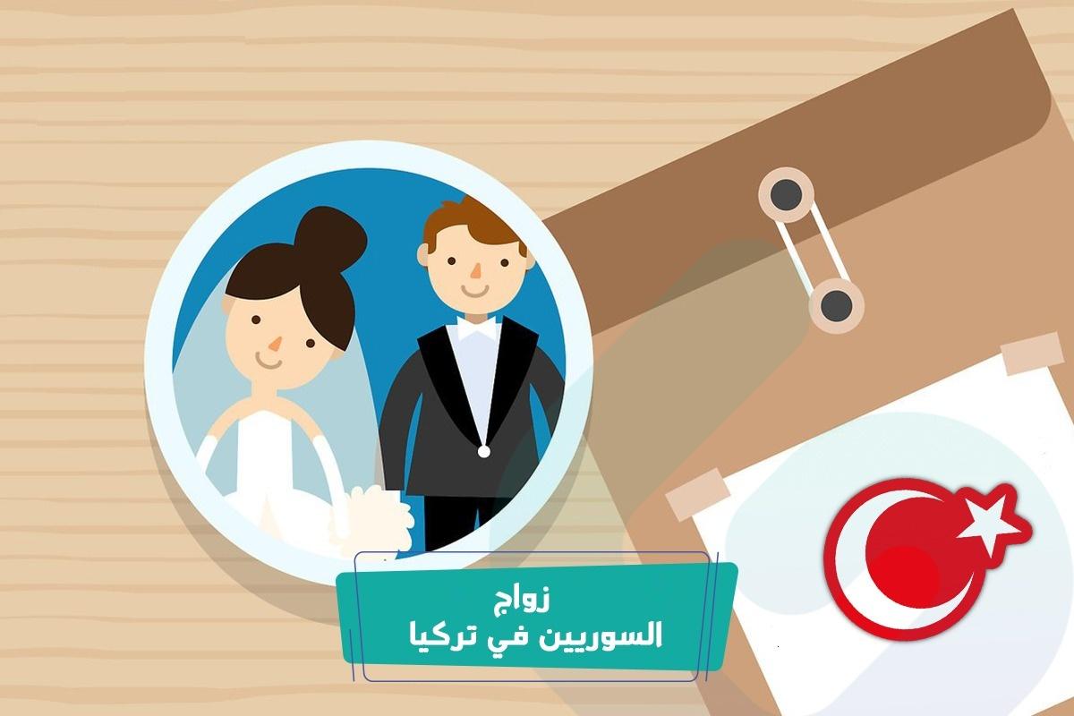 زواج السوريين في تركيا!